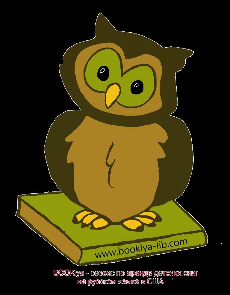 Booklya | Букля. Аренда детских книг на русском языке в США