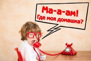 Домашняя работа в Russian School Online