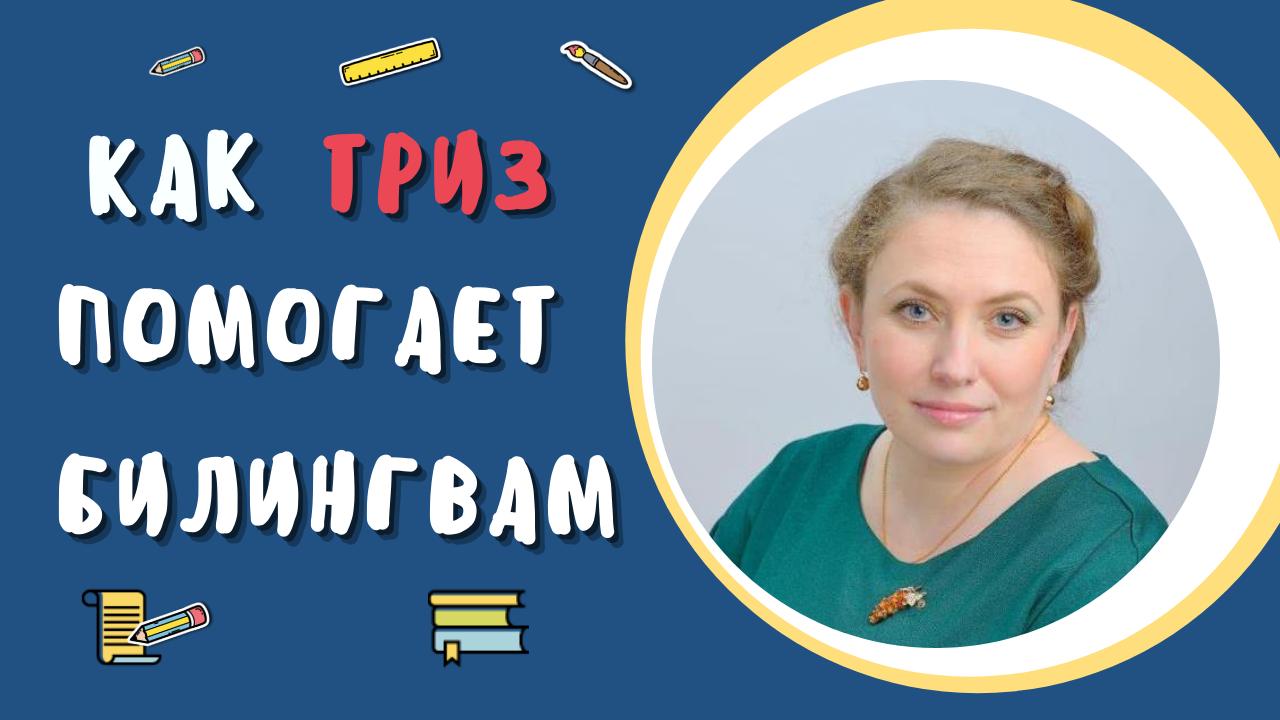 Светлана Усенко: учитель истории и развития креативности для билингвов