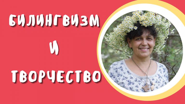 Интервью с Фаридой Соболевой