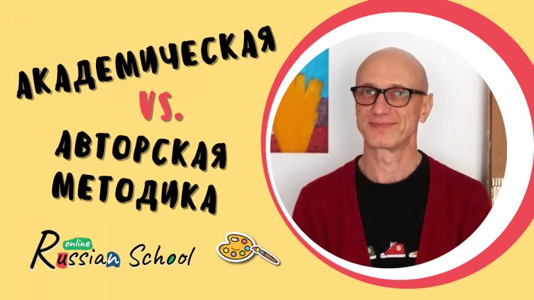 Евгений Стасенко учитель рисования онлайн