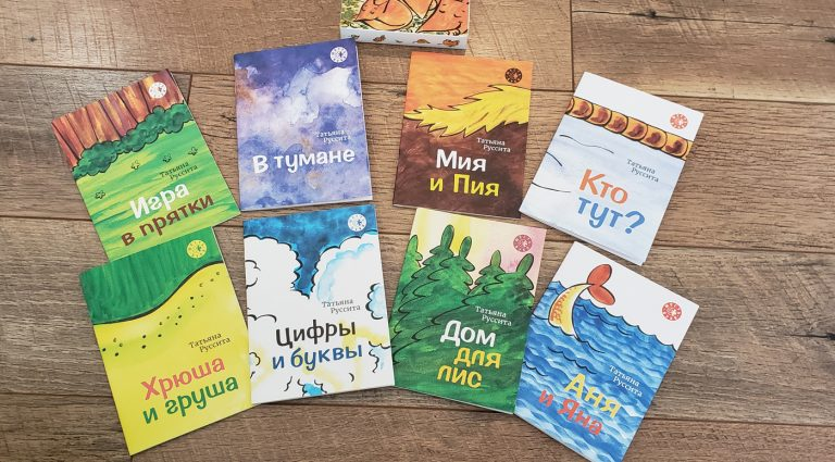 Книги расчитайки от Татьяны Русситы