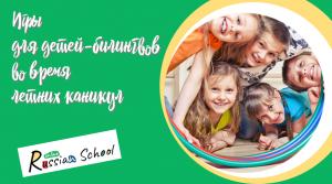 Игры для детей-билингвов во время летних каникул