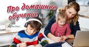 Про домашнее обучение